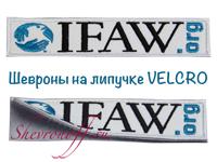 Шеврон на липучке IFAW